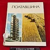 Poltavshhina. Fotoal'bom na ukrainskom jazyke