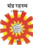 #6: MANTRA RAHASYA: Various Mantras to solve different problems we face (Hindi Edition)