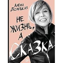 Не жизнь, а сказка (Персона) (Russian Edition)