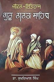 Jeevan Itihaas Guru Nanak Dev Ji