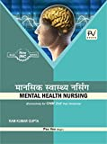 PV MENTAL HEALTH NURSING (HINDI MEDIUM) GNM 2ND YEAR STUDENTS (NEW SYLLABUS)