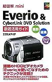 Everio & CyberLink DVD Solution徹底活用ガイド―撮影・編集・DVD作成 (超図解miniシリーズ)