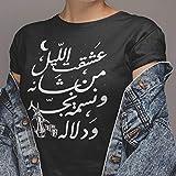 تي شيرت نسائي مكتوب عليه اقتباس عربي