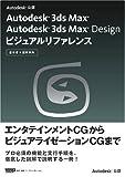 Telecharger Livres Autodesk 3ds Max Autodesk 3ds Max Design ??????????? (PDF,EPUB,MOBI) gratuits en Francaise