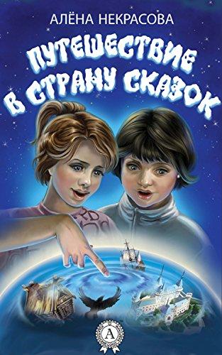 Путешествие в страну сказок (Russian Edition)