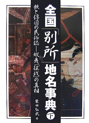 zenkoku-bessho-chimei-jiten-tetsu-to-fushu-no-minzokushi-emishi-seibatsu-no-shinso