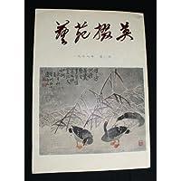 Yi Yuan Ying Duo, 1978,1st sempre questione