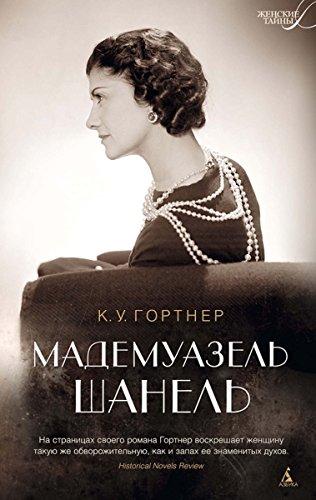Мадемуазель Шанель (Женские тайны) (Russian Edition)