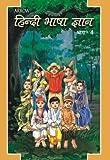 HINDI BHASHA GYAN - 4