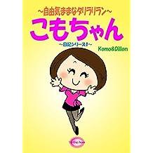 Komochan: Diary1 jiyuukimamanatarirariran  Diary series (Up-ting Books) (Japanese Edition)