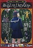 Japanese Movie - Aruhi Mori No Naka. [Japan DVD] APS-237