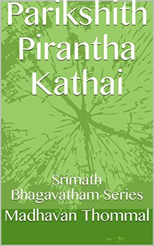 Parikshith Pirantha Kathai: Srimath Bhagavatham Series (SBMP Book 34) (Tamil Edition) por Madhavan Thommal