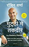 The Mastery Manual (Hindi)