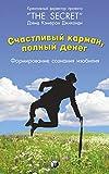 Счастливый Карман, Полный Денег: Формирования сознания изобилия (Russian Edition)