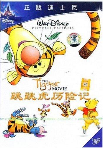 The Tigger Movie (Mandarin Chinese Edition)