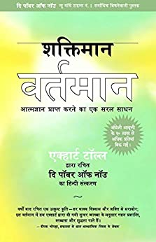 Shaktiman Vartaman: The Power Of Now In Hindi (Hindi Edition) by [Tolle, Eckhart]