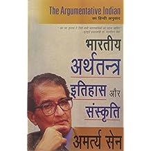 Bharteeya Arthtantra Ithias aur Sanskriti