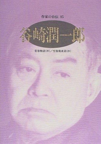 Tanizaki Junichiro (Sakka no jiden) par Junichiro Tanizaki