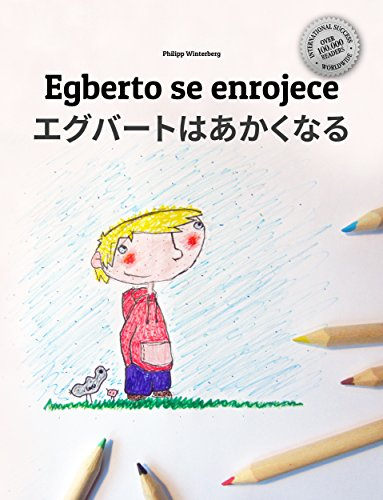 Egberto se enrojece/エグバートはあかくなる: Libro infantil ilustrado español-japonés (Edición bilingüe) por Philipp Winterberg