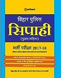 Bihar Police Sipahi 2017-18