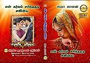 என் கர்வம் சரிந்ததடி சகியே (Tamil Edition)
