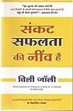 Sankat Safalata Ki Neev Hai (A Setback Is a Setup for a Comeback in Hindi)