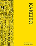 Kakeibo - The Art and Science of Saving Money: Spacious Household budgeting and finances journal with multilingual wordcloud in black on yellow cover, ... easy to use, helps you save efficiently.