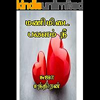 மணிமிடை பவளம் நீ : தென்றலை தீண்டாதே ராட்சசா 2 (Tamil Edition)