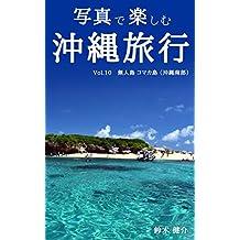 Shashin de tanoshimu okinawa ryokou mujintou komakajima (Japanese Edition)