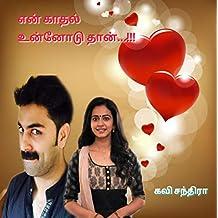 என் காதல் உன்னோடு தான்...!!!: En Kathal Unnodu Than (Tamil Edition)