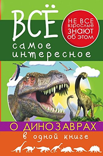 vse-samoe-interesnoe-o-dinozavrakh-v-odnoi-knige-in-russian