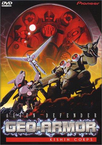 Geo-Armor: Kinshin Corps [DVD] [Import] -