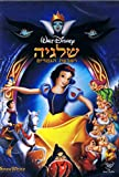 Walt Disney - Snow White and the Seven Dwarfs (Hebrew Dubbed)