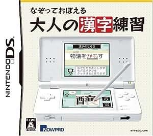 Nazotte Oboeru Otona no Kanji Renshuu[Import Japonais]