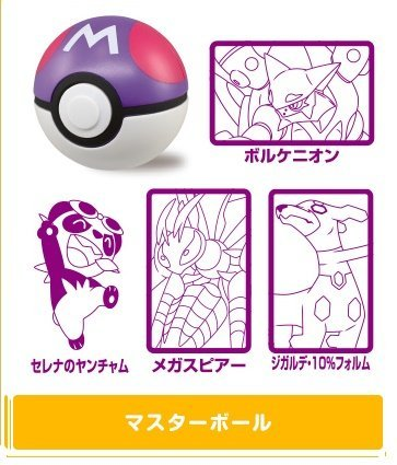 Pokemon X.Y&Z Pokeball~Monster Ball Stamp~Movie 19th Ver~Master Ball