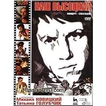 Our Vysotskij / Nash Vysotskij - Kontsert-spektakl' - Vladimir Vysotskij (DVD PAL) by Michael Novitskiy