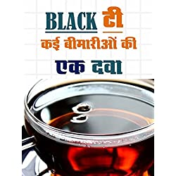 Black Tea Kai Bimariyon Ki Ek Dawa (Hindi Edition)