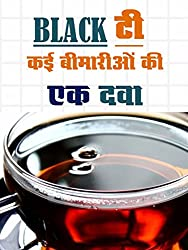 Black Tea Kai Bimariyon Ki Ek Dawa:  Amazing Benefits Of Black Tea For Skin, Hair, Heart, Digestion and Stress Levels  (Hindi Edition)
