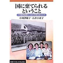 """Kuni ni suterareru to iu koto : """"Chūgoku zanryū fujin"""" wa naze kuni o uttaeta ka"""