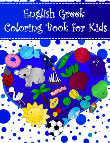 English Greek Coloring Book For Kids: Bilingual dictionary over 300 pictures to color with fruits vegetables animals food family nature transportation Language Learning Coloring Books For Kids por Brothergravydesigns