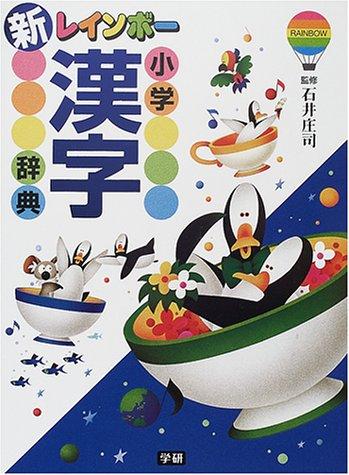 学研 新レインボー小学漢字辞典