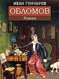 Обломов (Russian Edition)
