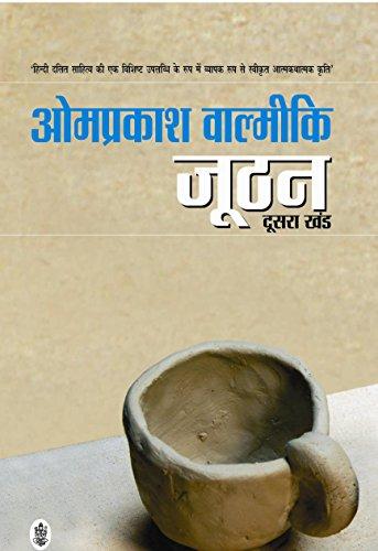 Joothan-2 (Hindi Edition)