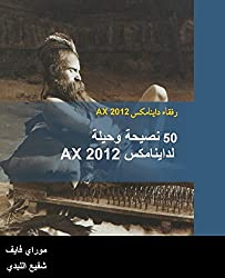 50 Tips & Tricks For Dynamics AX 2012 (Arabic edition)