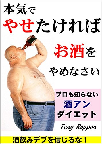 If you want to lose weight do not drink alcohol: Pro does not know this method alcohol  uninstall  diet (Uninstall Books) (Japanese Edition)