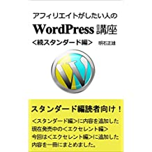Person who want affiliate WordPress lecture continued Standard: I will not bother this anymore Internet business (Japanese Edition)
