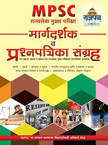 MPSC/UPSC Rajyaseva Mains Margdarshak & Paper Set By Rajpath Career Academy