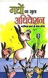 गधों का खुला अधिवेशन : माणिक वर्मा के श्रेष्ठ व्यंग्य : Gadhou Ka khula Adhiveshan (Hindi Edition)