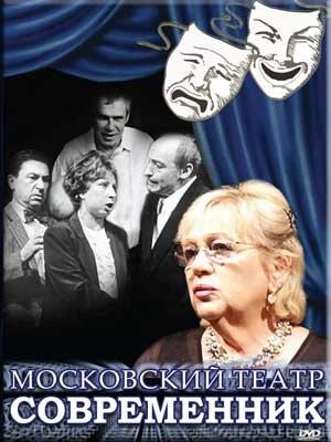 The Moscow theatre the Contemporary. Four performances / Das Moskauer Theater der Zeitgenosse. Vier Vorstellungen (DVD NTSC) KEINE UNTERTITEL