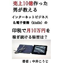 uriage (Japanese Edition)